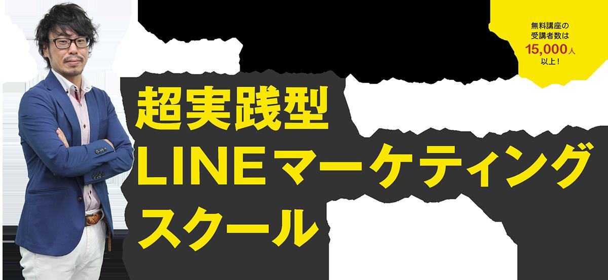 LINEマーケティングスクール